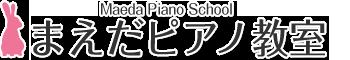 奈良香芝市五位堂のピアノレッスン 前田めぐみピアノ教室