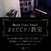香芝 ピアノ教室 レッスン生募集♫
